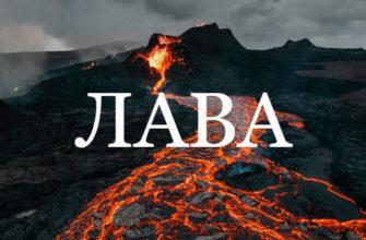 Лава как выглядит и температура лавы