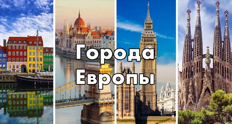 Города Европы