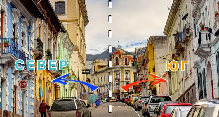 Кито - город, разделённый экватором
