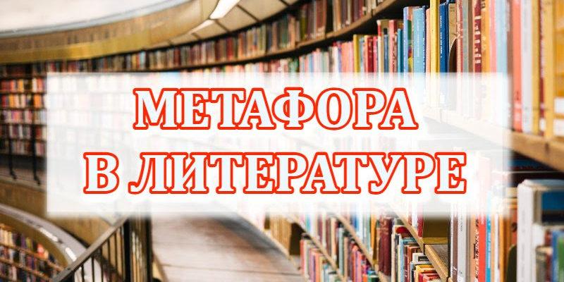 Метафора что это в литературе