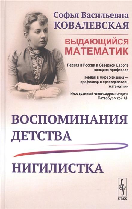 Нигилистка Софьи Ковалевской