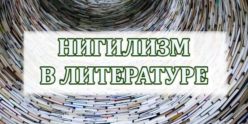 Нигилизм в литературе