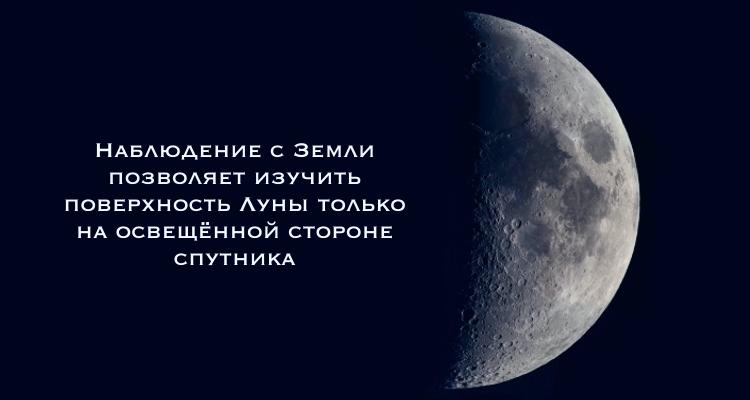 Освещённая поверхность луны