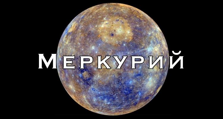 Планеты Земной группы: Меркурий