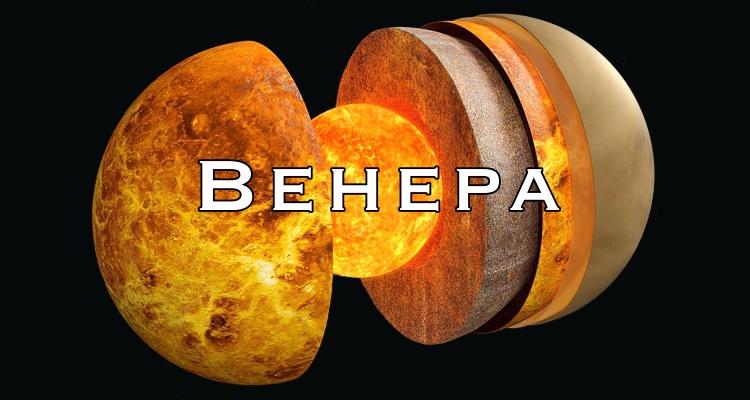 Планеты Земной группы: Венера
