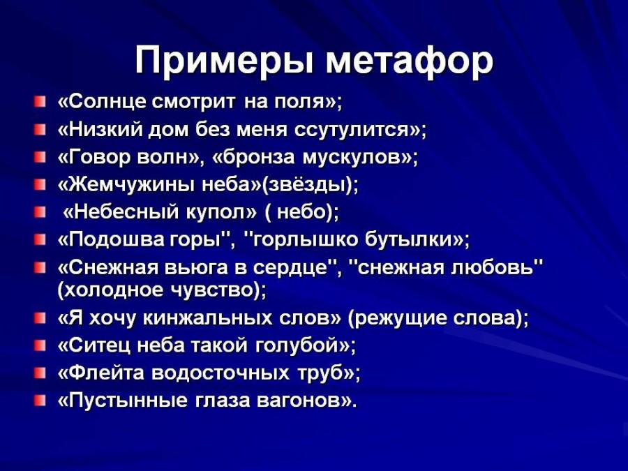Примеры метафор