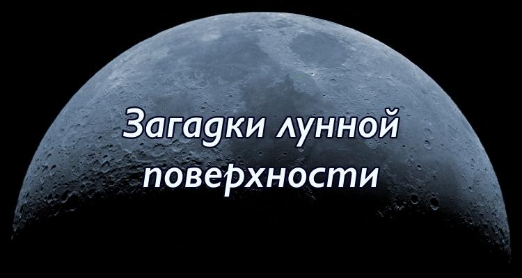 Загадки лунной поверхности
