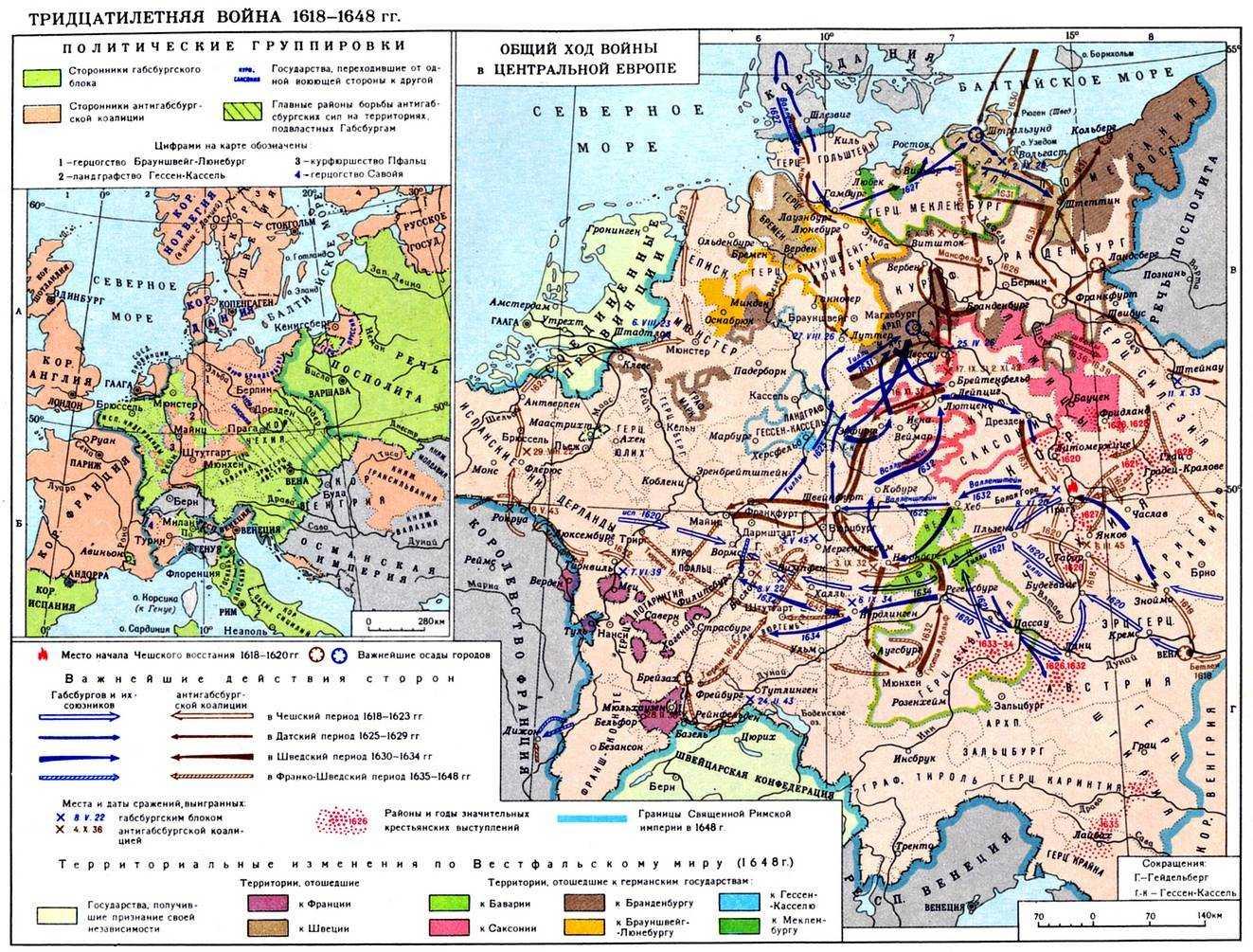 Карта военных действий в тридцатилетней войне