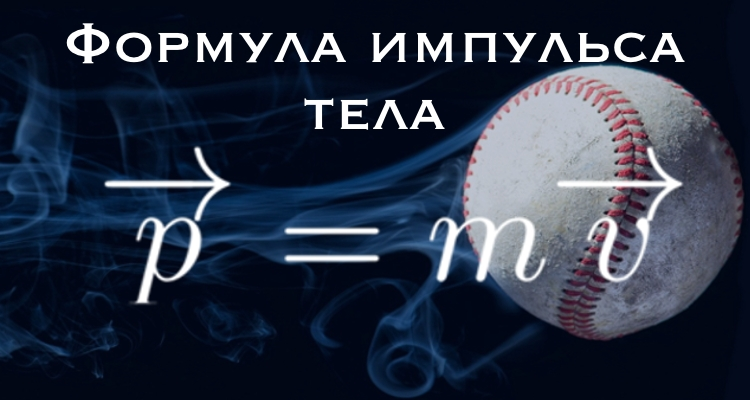 Формула импульса тела