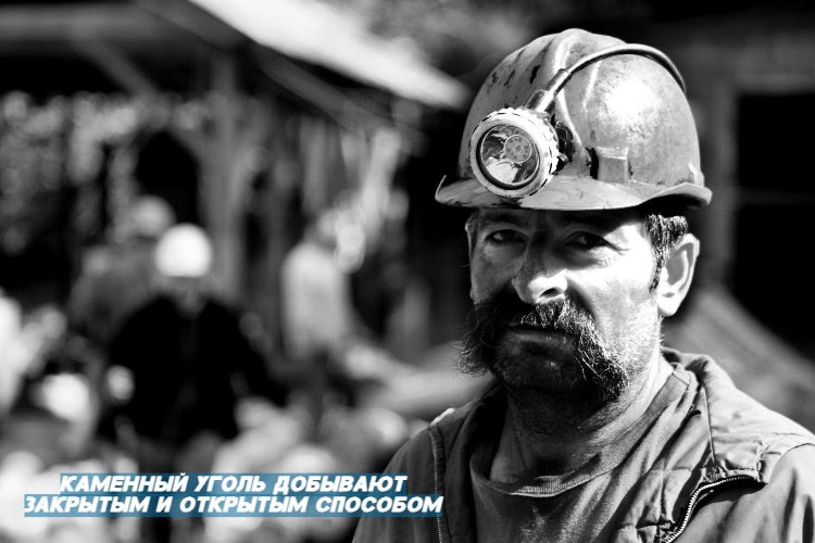 Каменный уголь добывают шахтеры