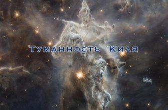 Туманность Киля или туманность «Всадник на лошади»