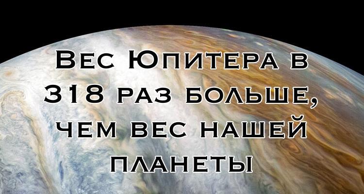 Вес и размер Юпитера