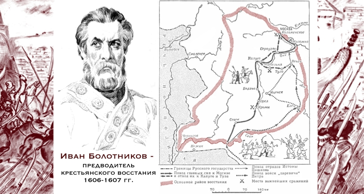 Восстание Ивана Болотникова на карте