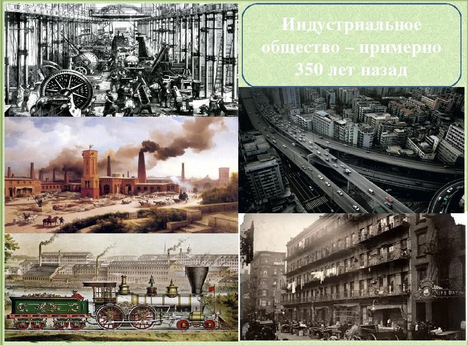 Индустриальное общество в истории