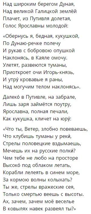 Плач Ярославны-начало