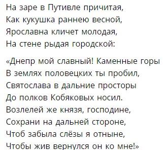 Плач Ярославны середина
