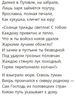Плач Ярославны - конец плача