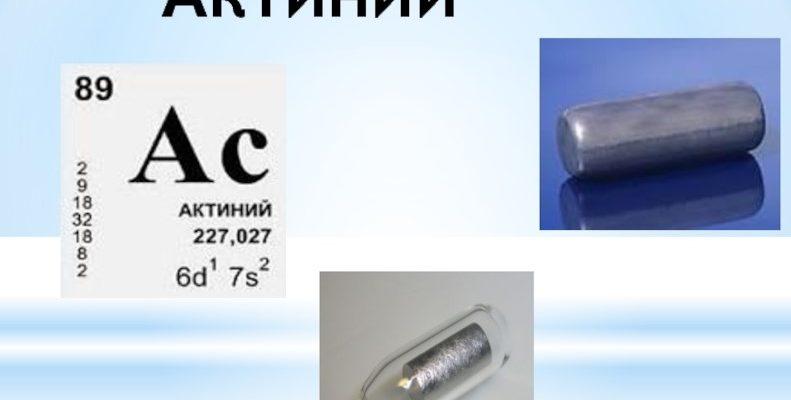 Актиний - природный радиоактивный элемент