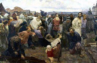 Введение крепостного права и закрепощение крестьян